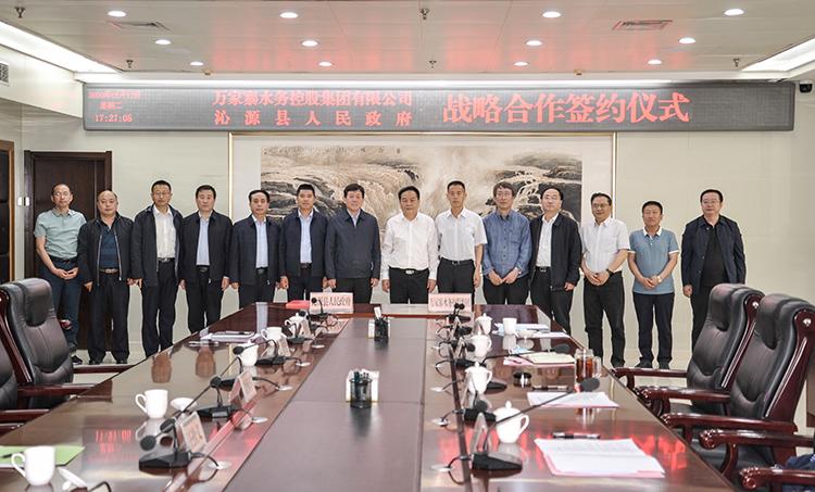 董事长郝志亮出席水控集团和沁源县人民政府战略合作签约仪式
