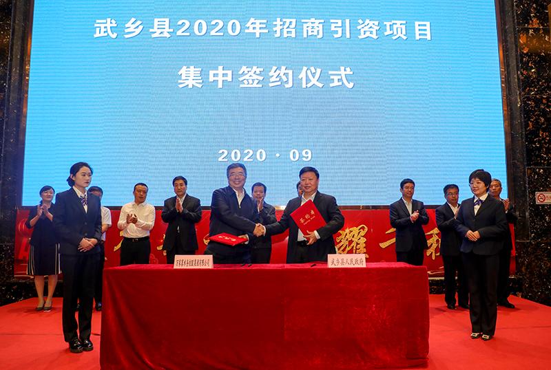 董事长郝志亮出席万家寨水控集团与武乡县政府战略合作协议签约仪式