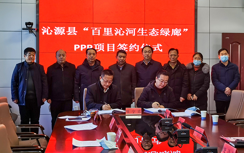 """山西雷火电竞网址与沁源县签订""""百里沁河生态绿廊""""PPP项目合同"""