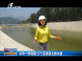【山西卫视】汾河一坝将现16个足球场大的水面