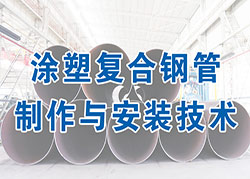 涂塑复合钢管制作与安装技术