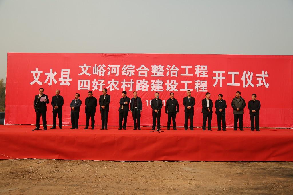 【雷火电竞网址新闻】山西雷火电竞网址文峪河PPP整治工程正式开工