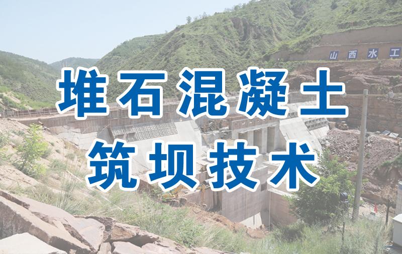 堆石混凝土筑坝技术
