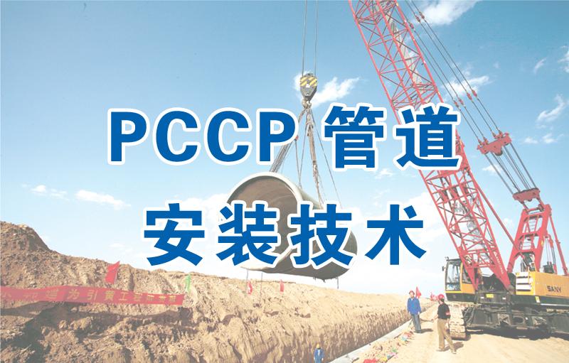 PCCP管道安装技术