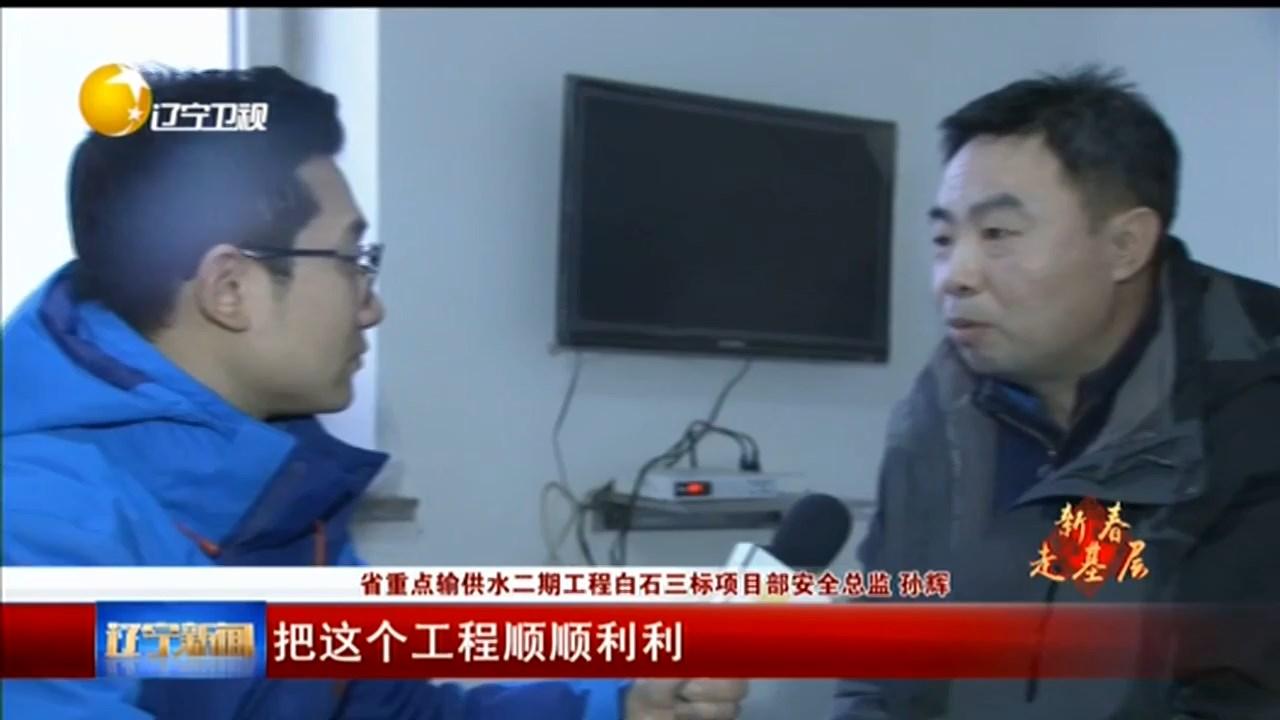 【辽宁卫视新闻】水利建设者的新春坚守