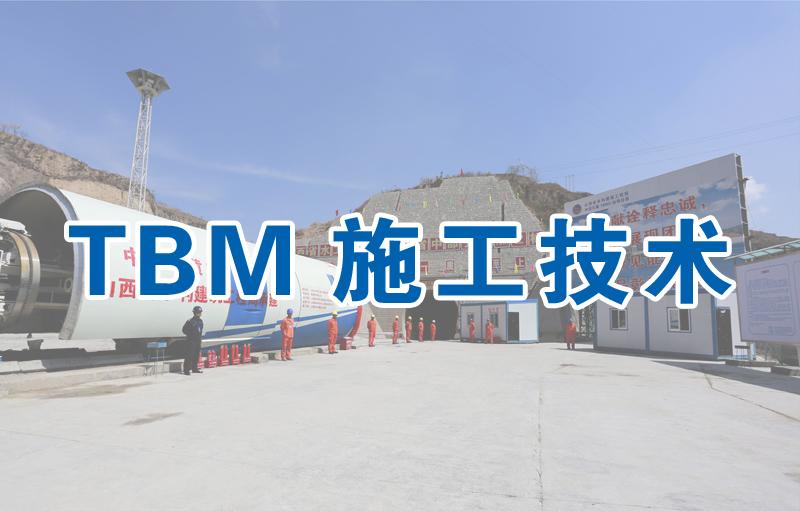 TBM施工技术