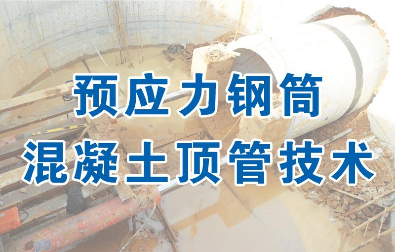 预应力钢筒混凝土顶管技术