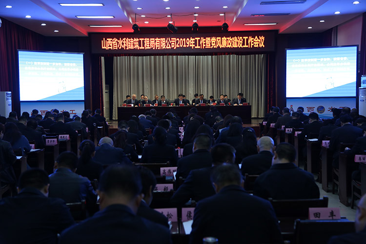 山西贝博召开2019年工作暨党风廉政建设工作会议