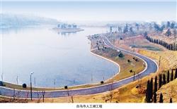 白马寺人工湖工程