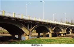 霍县团柏大桥