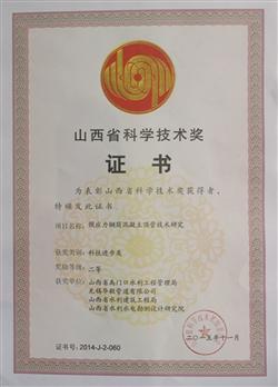 山西省科学技术奖