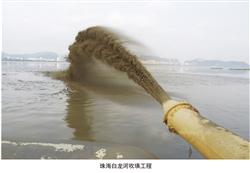 珠海白龙河吹填工程