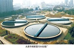 太原市杨家堡污水处理厂