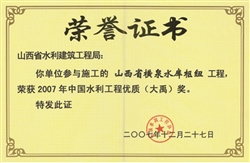 大禹奖证书