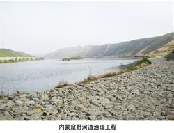 内蒙古窟野河道治理工程