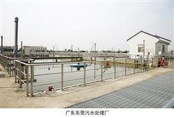 东莞污水处理厂