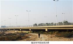 临汾市平阳汾河大桥