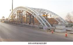 漳泽水库跨溢洪道交通桥